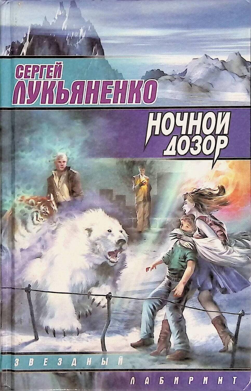 Ночной Дозор; Сергей Лукьяненко