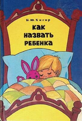 Как назвать ребенка; Борис Хигир