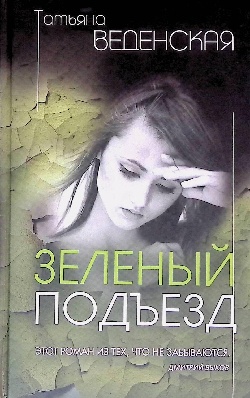Зеленый подъезд; Татьяна Веденская
