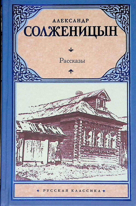 Александр Солженицын. Рассказы; Александр Солженицын