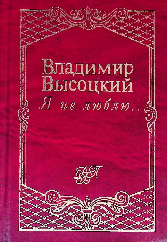 Я не люблю...; Владимир Высоцкий
