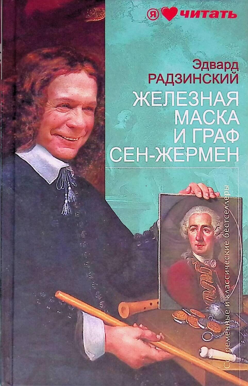 Железная маска и граф Сен-Жермен; Радзинский Эдвард Станиславович