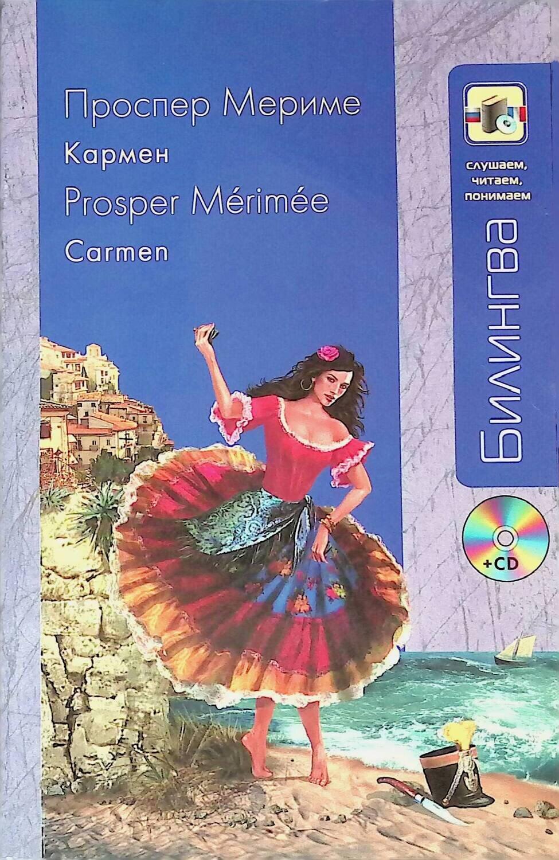 Кармен (+ аудиокнига MP3); Проспер Мериме