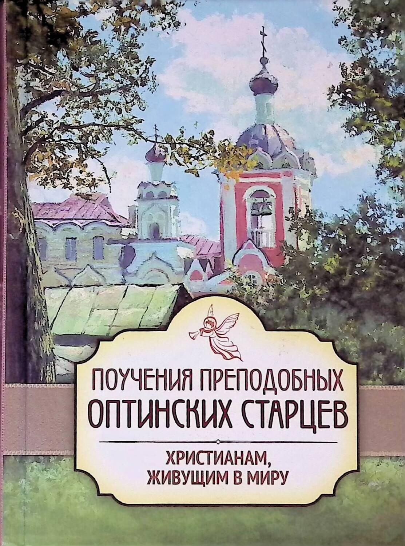 Поучения преподобных Оптинских старцев христианам, живущим в миру; Плюснин А. И.