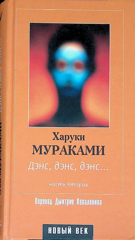 Дэнс, дэнс, дэнс... Часть вторая; Харуки Мураками