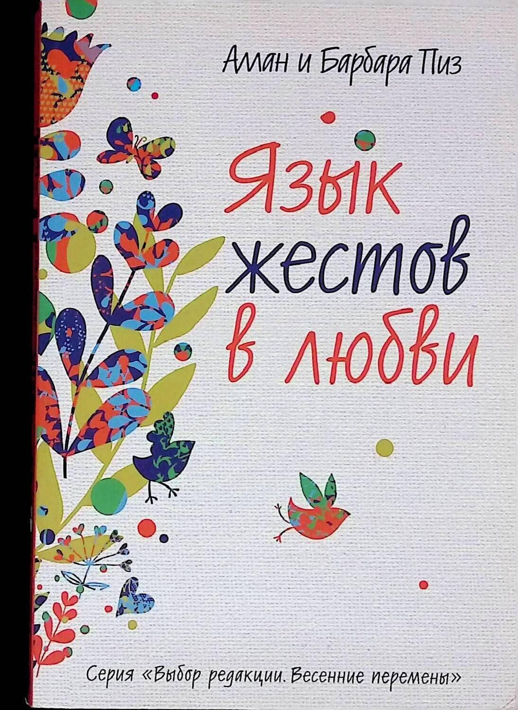 Язык жестов в любви; Аллан Пиз, Барбара Пиз