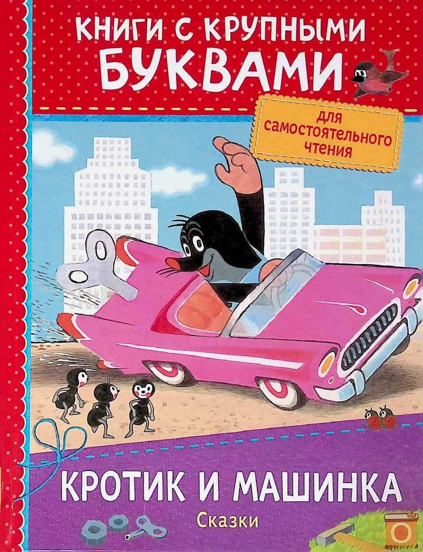 Кротик и машинка; Эдуард Петишка