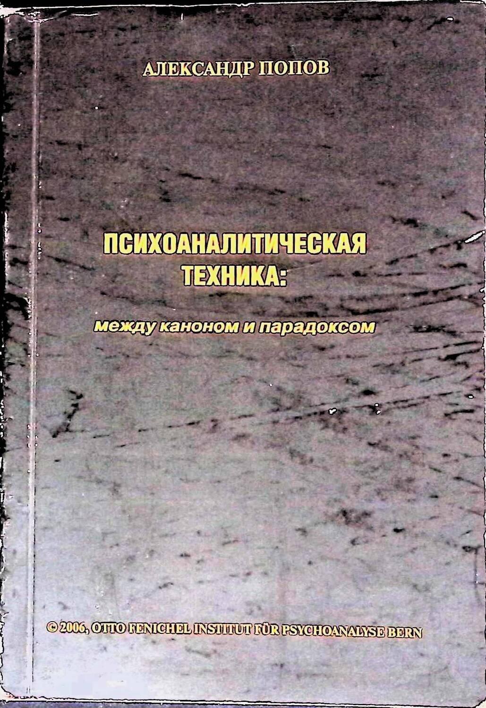 Психоаналитическая техника: между каноном и парадоксом; Александр Попов
