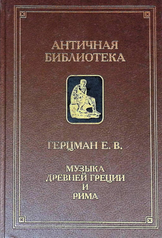 Музыка Древней Греции и Рима; Герцман Евгений Владимирович