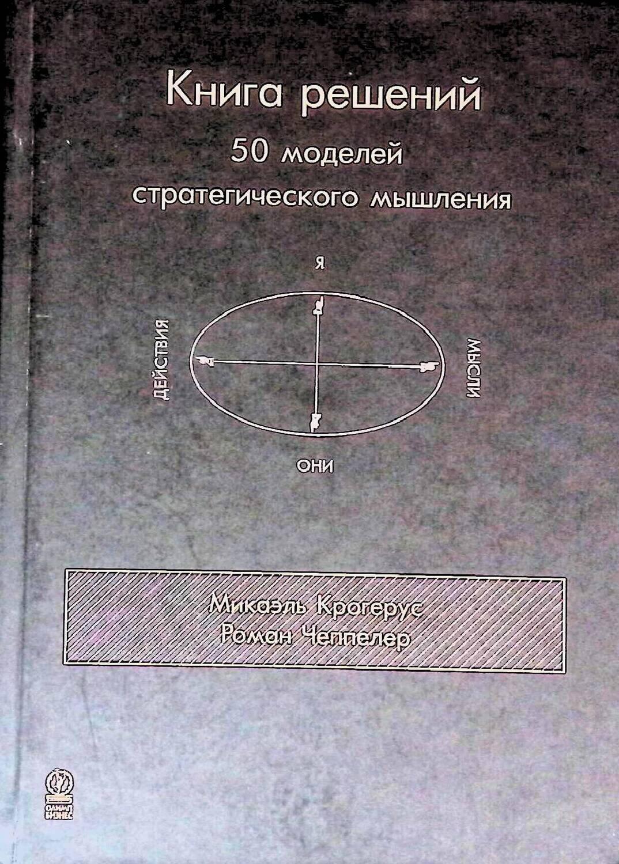 Книга решений. 50 моделей стратегического мышления; Е. Турчанинова