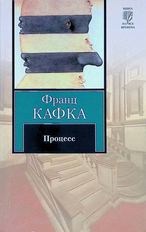 Процесс; Франц Кафка