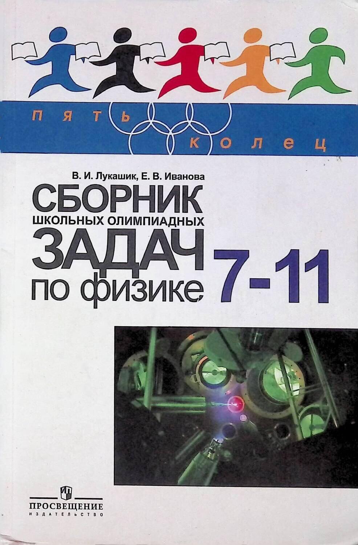 Сборник школьных олимпиадных задач по физике; Лукашик, В.И.; Иванова, Е.В.