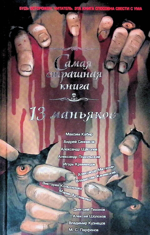 13 маньяков; Александр Щёголев