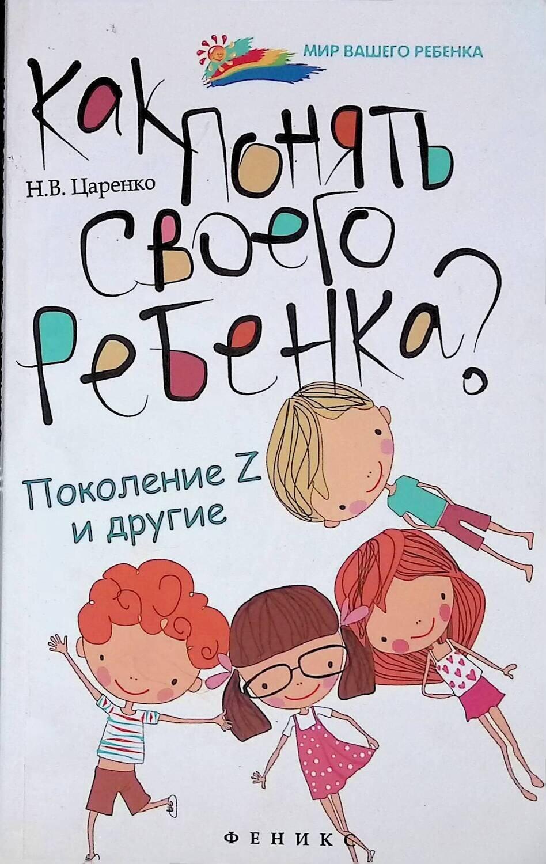 Как понять своего ребенка? Поколение Z и другие; Наталья Царенко
