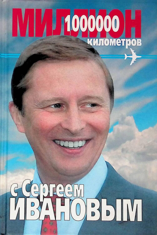 Миллион километров с Сергеем Ивановым; Виталий Джибути