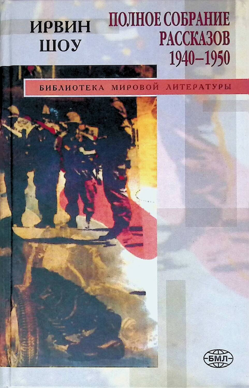 Полное собрание рассказов. 1940-1950; Ирвин Шоу