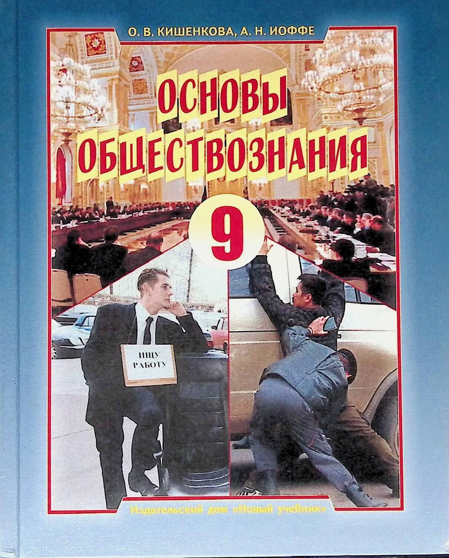 Основы обществознания. 9 класс; О. В. Кишенкова, А. Н. Иоффе
