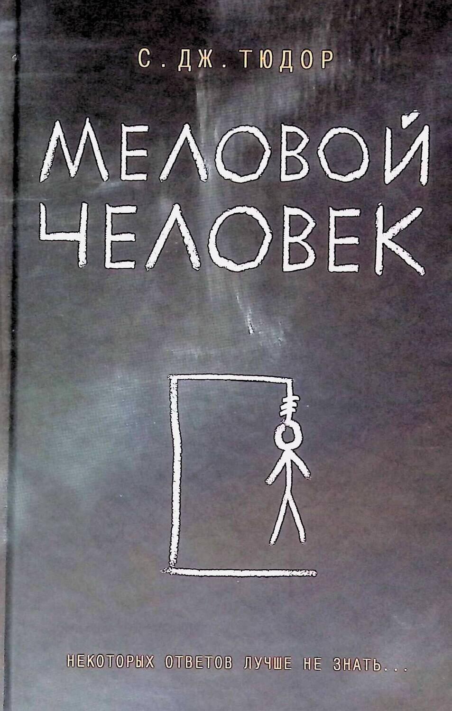 Меловой Человек; С. Дж. Тюдор