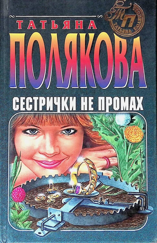 Сестрички не промах ; Татьяна Полякова