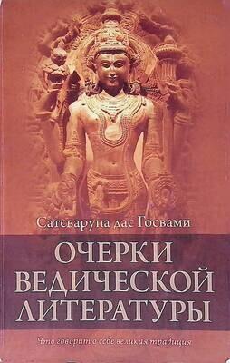 Очерки ведической литературы; Сатсварупа дас Госвами