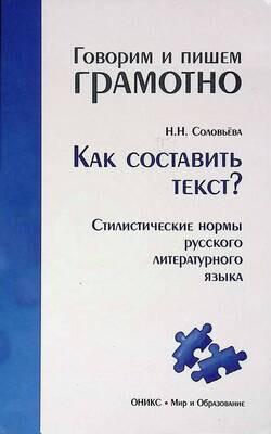 Как составить текст? Стилистические нормы русского литературного языка; Наталья Соловьева