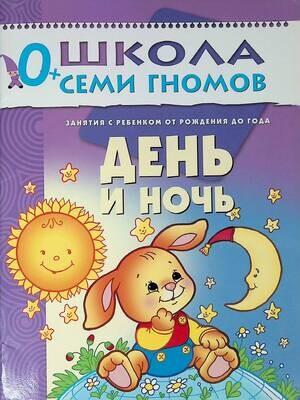 День и ночь. Занятия с ребенком от рождения до года; Дарья Денисова