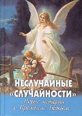 """Неслучайные """"случайности"""". Новые истории о Промысле Божьем; Фомин А."""