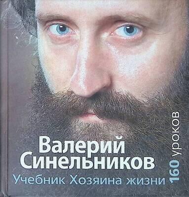 Учебник Хозяина жизни; Валерий Синельников