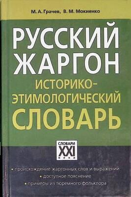 Русский жаргон. Историко-этимологический словарь; Владимир Мокиенко