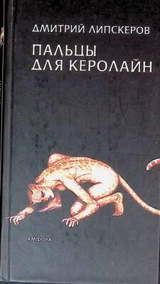 Пальцы для Керолайн; Липскеров Дмитрий Михайлович