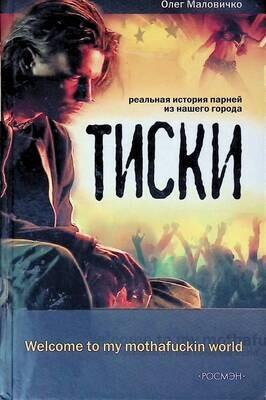 Тиски; Олег Маловичко