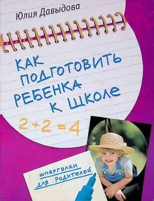 Как подготовить ребенка к школе; Давыдова Ю.В.