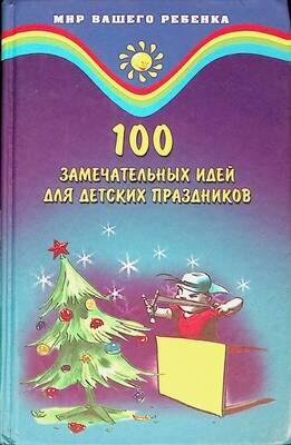 100 замечательных идей для детских праздников;  Анисимова Татьяна Борисовна