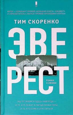 Эверест; Тим Скоренко