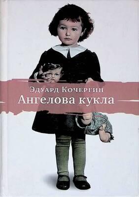 Ангелова кукла; Кочергин Эдуард Степанович