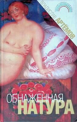 Обнажённая натура; Артемов Владислав