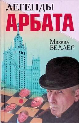 Легенды Арбата; Михаил Веллер