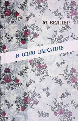 В одно дыхание; Веллер Михаил Иосифович