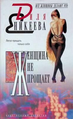 Женщина не прощает; Диля Еникеева