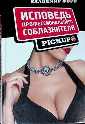 Исповедь профессионального соблазнителя. Pickup. ru; Владимир Форс