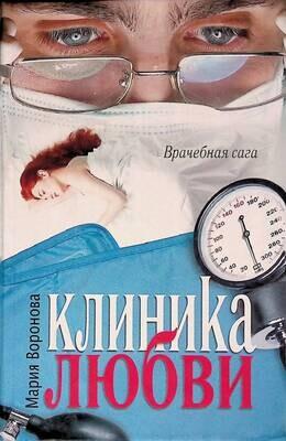 Клиника любви; Мария Воронова