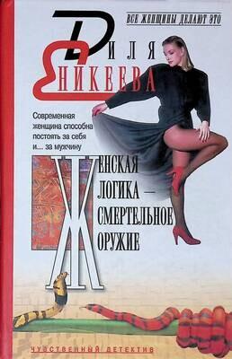 Женская логика - смертельное оружие; Диля Еникеева