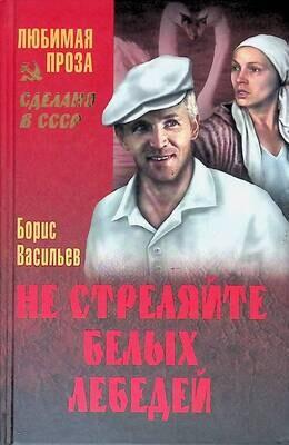Не стреляйте белых лебедей; Борис Васильев