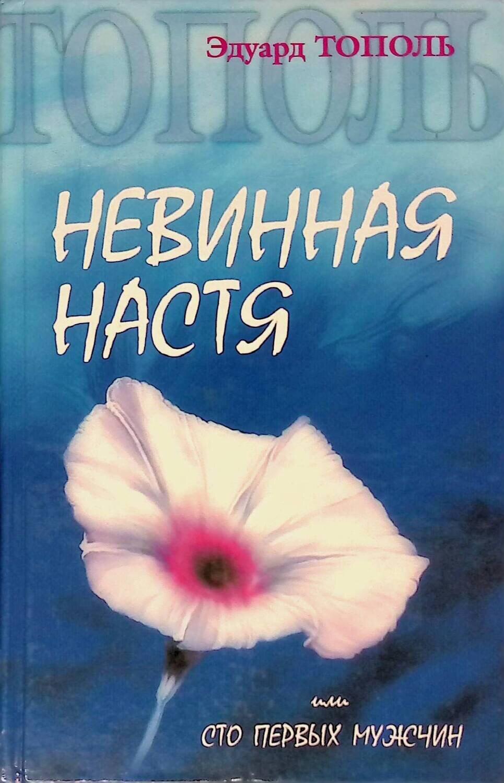 Невинная Настя, или Сто первых мужчин; Эдуард Тополь