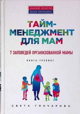 Тайм-менеджмент для мам. 7 заповедей организованной мамы; Светлана Гончарова