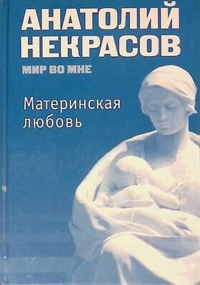 Материнская любовь; Анатолий Некрасов
