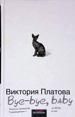 Bye-bye, baby!; Виктория Платова