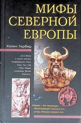 Мифы Северной Европы; Хелен Гербер