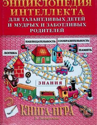 Энциклопедия интеллекта для талантливых детей и мудрых и заботливых родителей; В. Запаренко