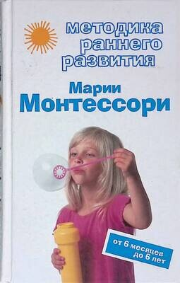Методика раннего развития Марии Монтессори. От 6 месяцев до 6 лет; Валентина Дмитриева
